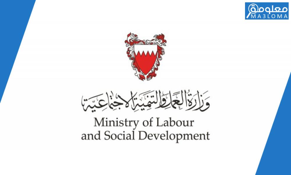 وزارة العمل البحرين التأمين ضد التعطل .. رابط التسجيل