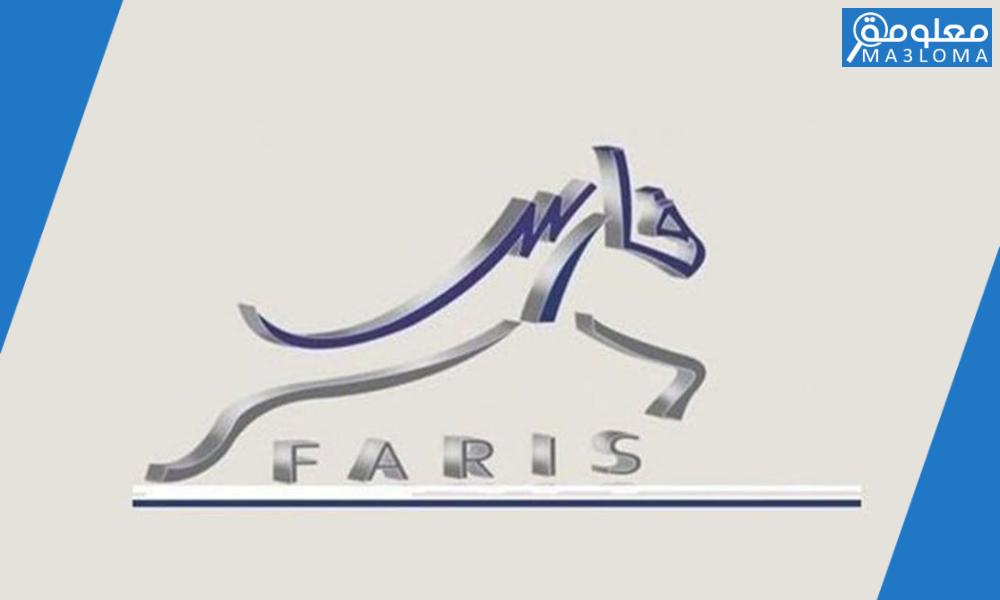 تسجيل نظام فارس 1443 الخدمة الذاتية .. كيفية تعديل بياناتي نظام فارس