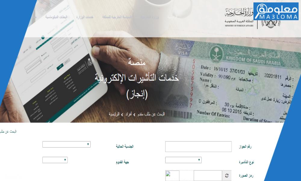 إنجاز استعلام عن تأشيرة برقم الطلب 1443