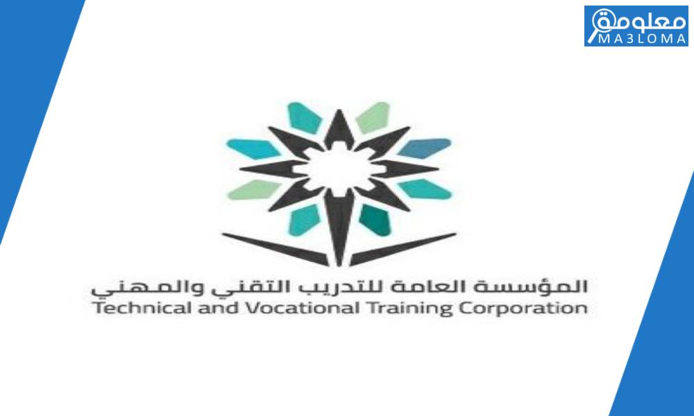المؤسسة العامة للتدريب التقني والمهني بوابة الموظفين tvtc