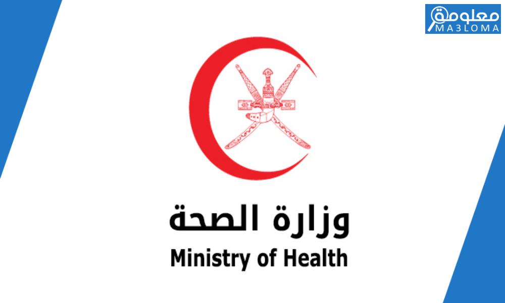 برنامج ترصد وزارة الصحة سلطنة عمان