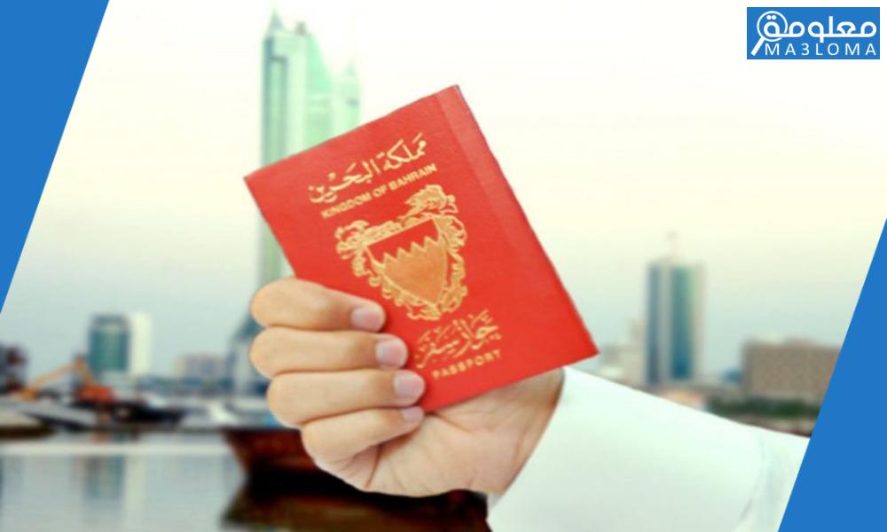 تجديد جواز السفر البحرين .. تحميل استمارة تجديد جواز السفر البحرين pdf