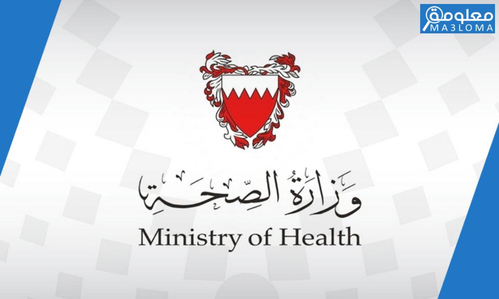 خطوات حجز مواعيد المراكز الصحية البحرين .. تحميل تطبيق صحتي