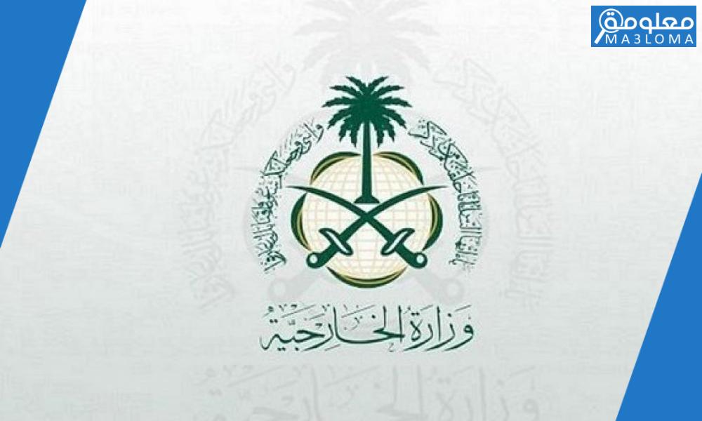 الاستعلام عن صدور تأشيرة من القنصلية السعودية برقم الجواز