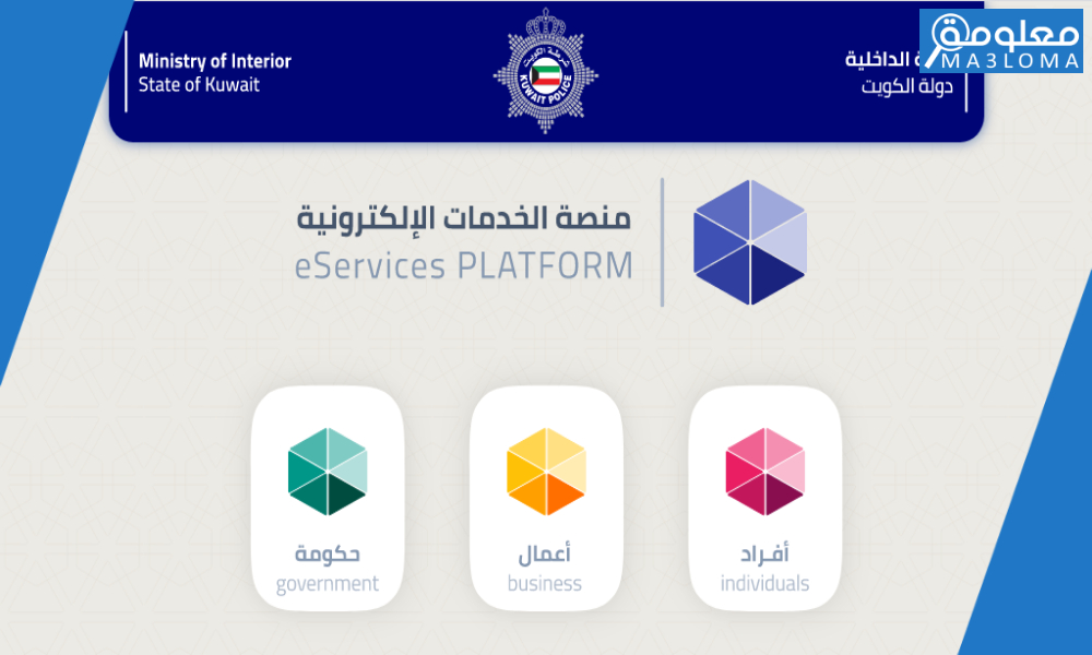 رابط خدمات وزارة الداخلية الكويتية الالكترونية .. المنصة الالكترونية الكويت esp.moi.gov.kw