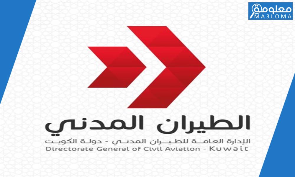 رقم الطيران المدني الكويت