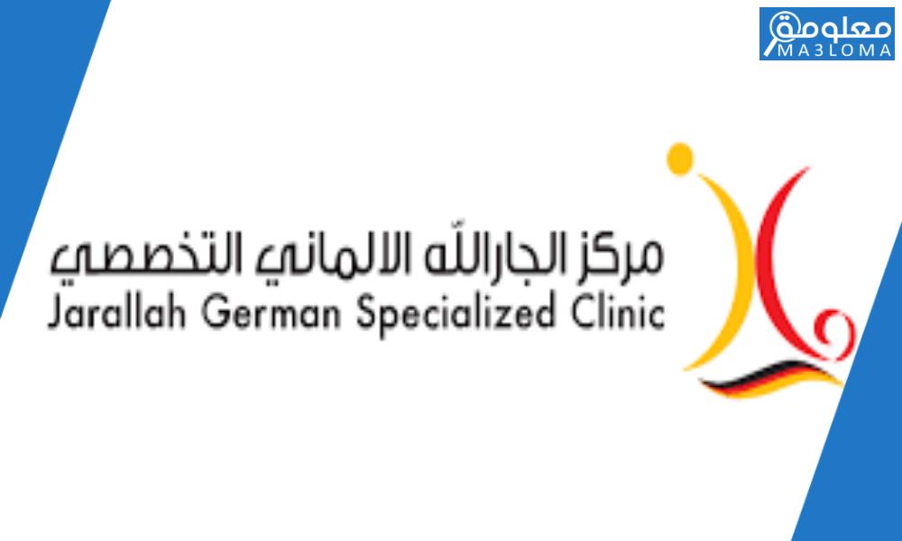 مركز الجارالله الالماني حولي التخصصي الكويت