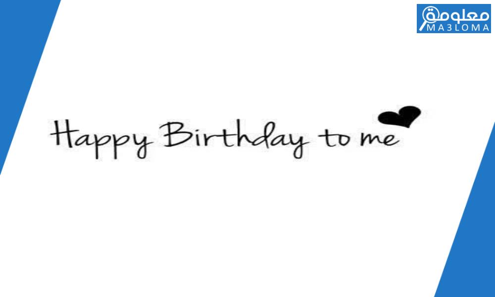 دعاء عيد ميلادي اللهم اني استودعتك نفسي …