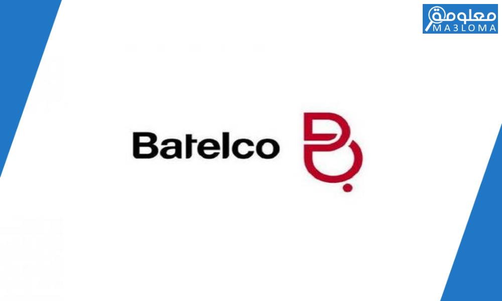 رقم بتلكو خدمة العملاء البحرين .. كيفية دفع فاتورة بتلكو عبر رقم بتلكو البحرين
