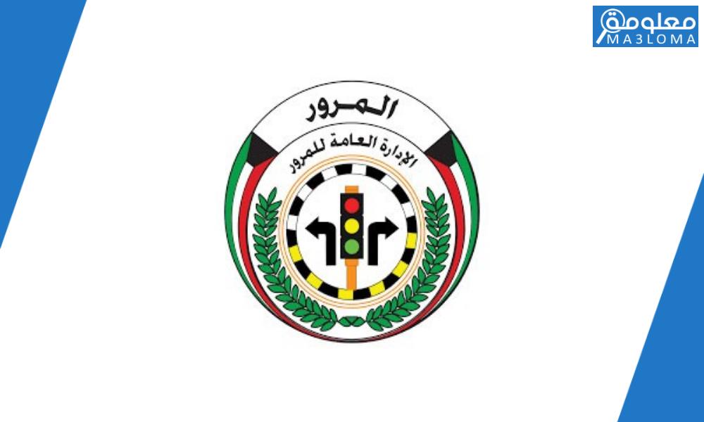 كيفية حجز موعد مرور العاصمة الكويت