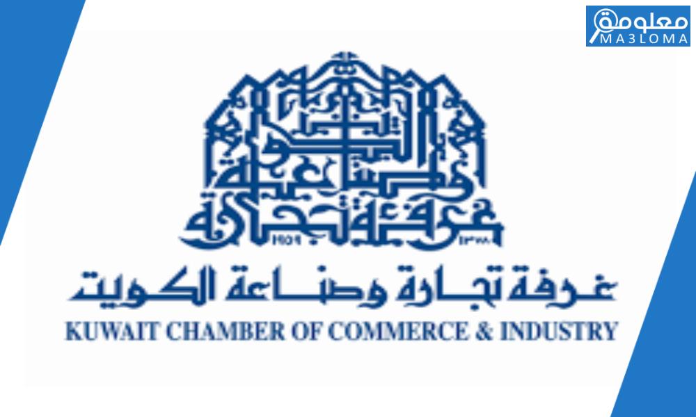 رابط حجز موعد غرفة التجارة و الصناعة الكويت ekcci.org.kw