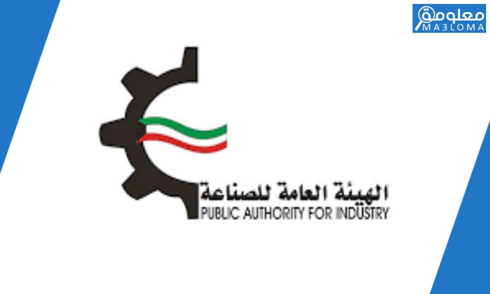 كيفية حجز موعد الهيئة العامة للصناعة الكويت