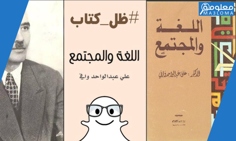 علي عبد الواحد وافي جامعة الامام محمد بن سعود