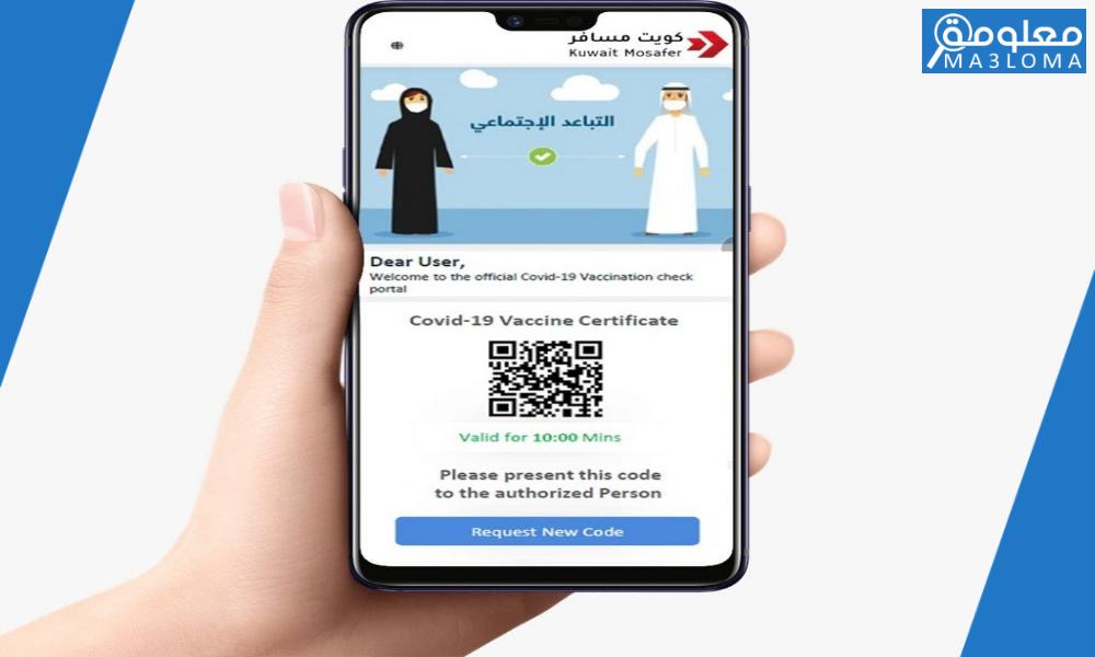 شكل تطبيق كويت مسافر kuwait mosafer …