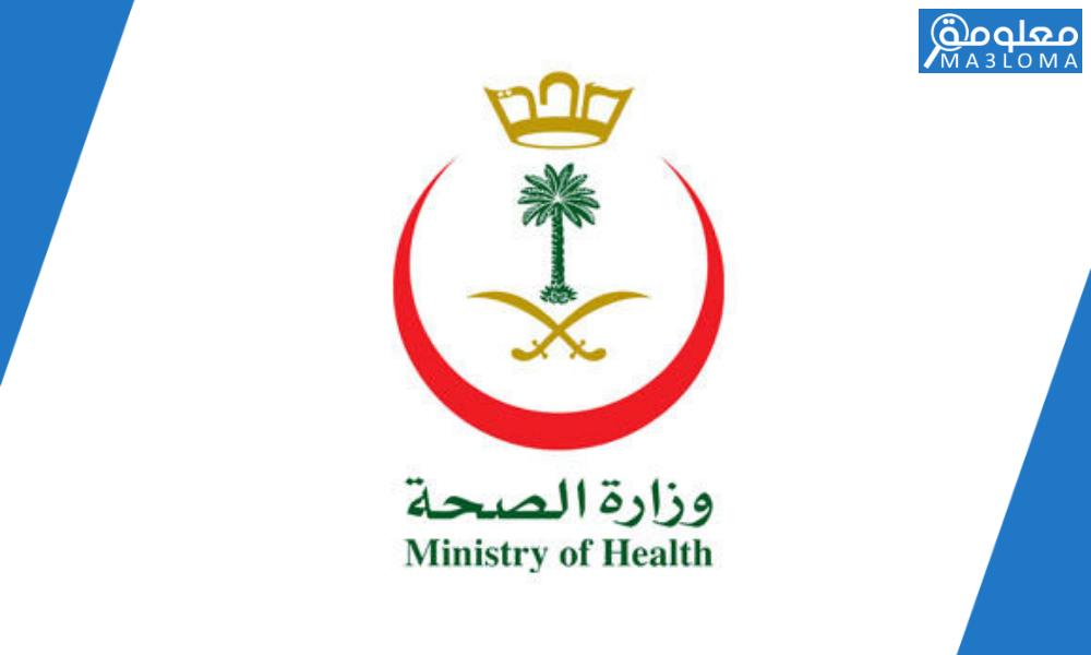 تتبع معاملة وزارة الصحة السعودية اون لاين 1443