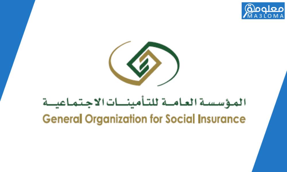 متابعة طلب التامينات الاجتماعية السعودية 1443