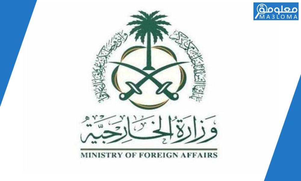 رابط استعلام عن طلب مقدم لوزارة الخارجية السعودية visa.mofa.gov.sa