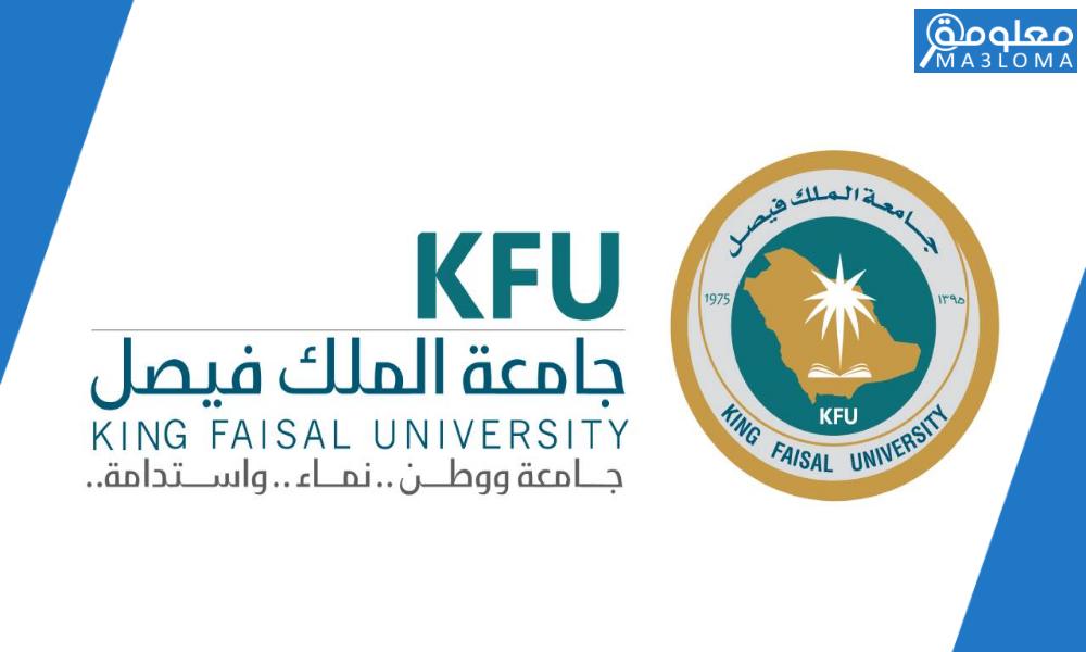 جامعة الملك فيصل الخدمات الطلابية عن بعد 1443