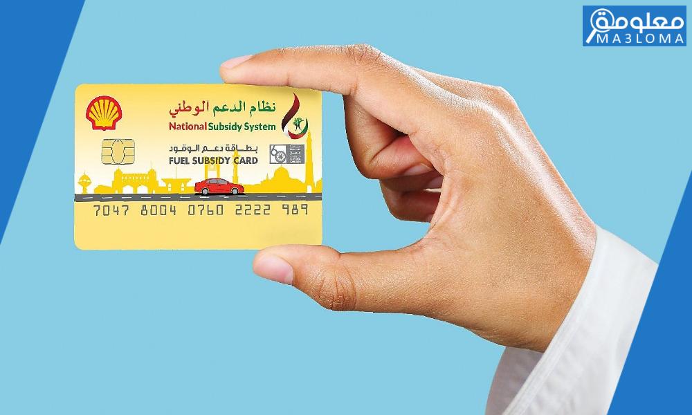 تسجيل بطاقة دعم الوقود على رابط دعم الوقود الوطني