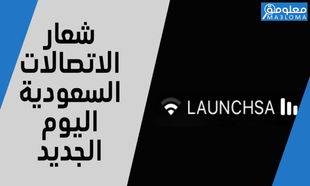 stc launch sa ما هو .. ما معنى launchsa بالعربي