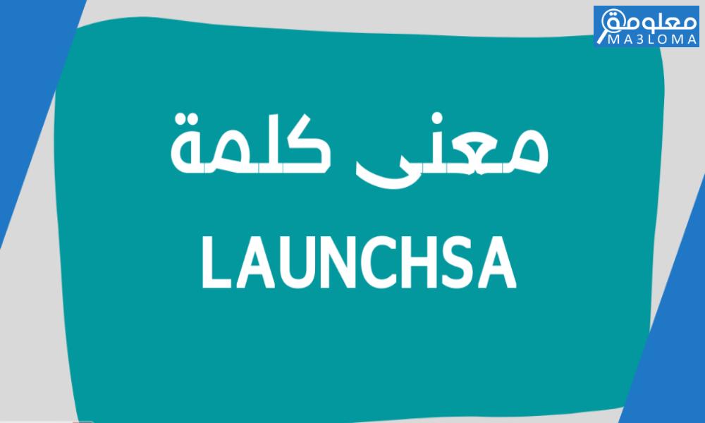 معنى launchsa على الهواتف الذكية .. launchsa stc