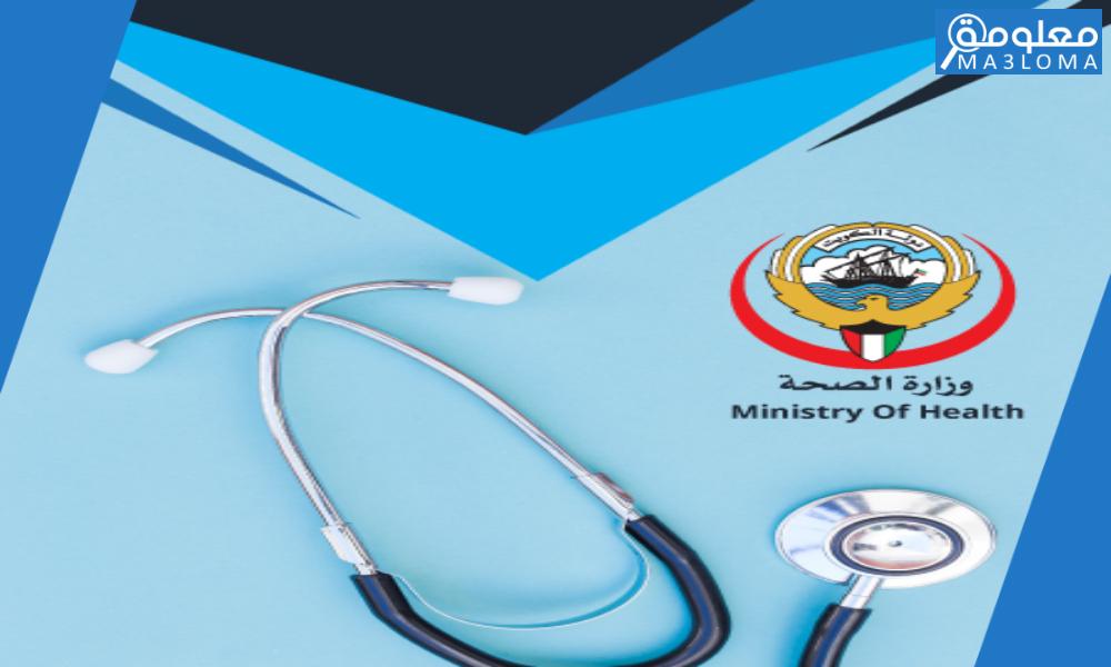 رقم وزارة الصحة الكويت