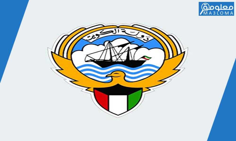 رابط حجز موعد وزارة الخارجية الكويتية التصديقات mofa.gov.kw