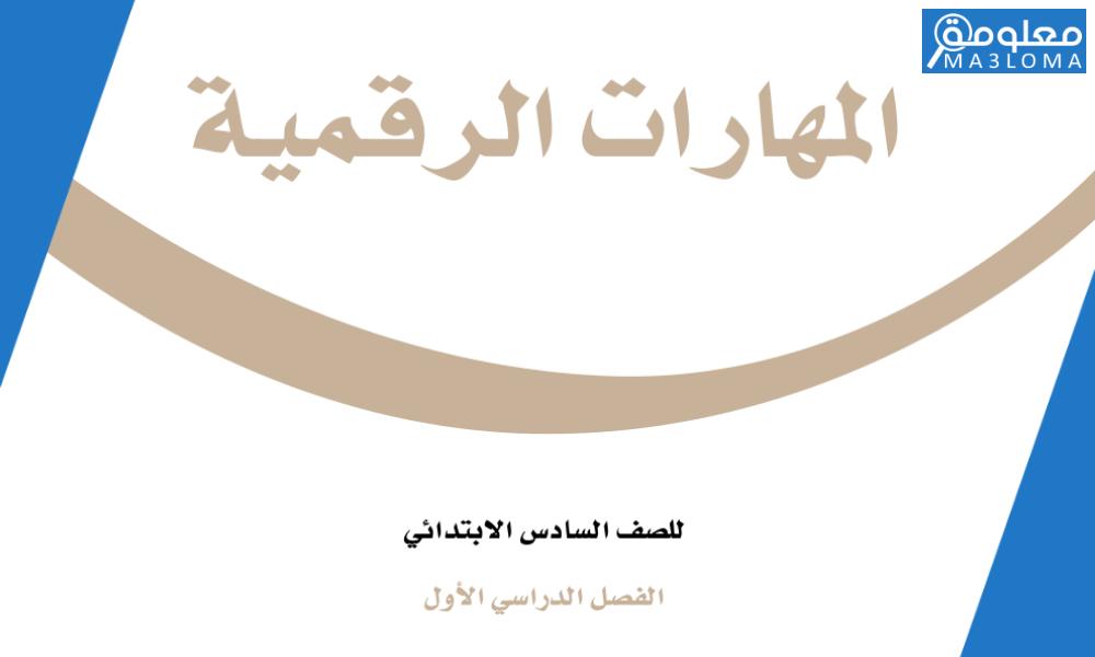 كتاب المهارات الرقمية الصف السادس الابتدائي الفصل الاول 1443
