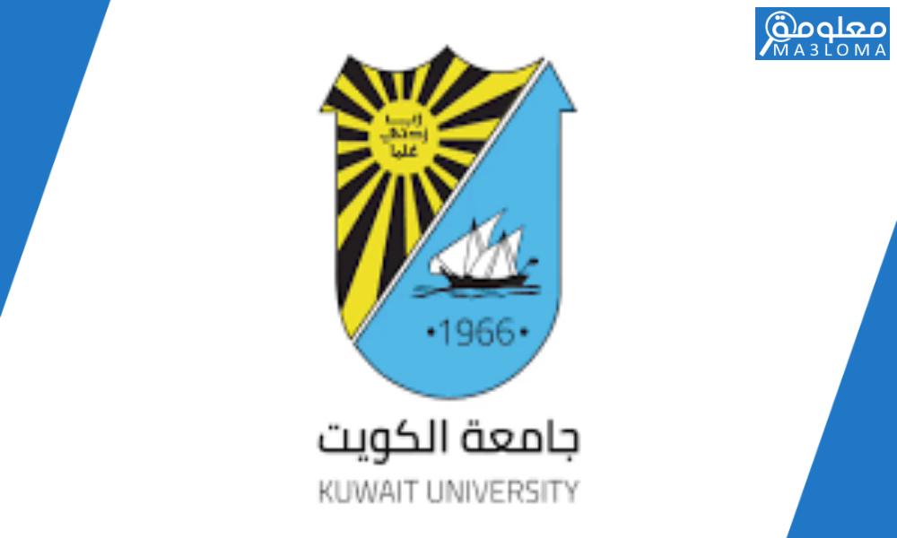 سلم الدرجات جامعة الكويت 2021