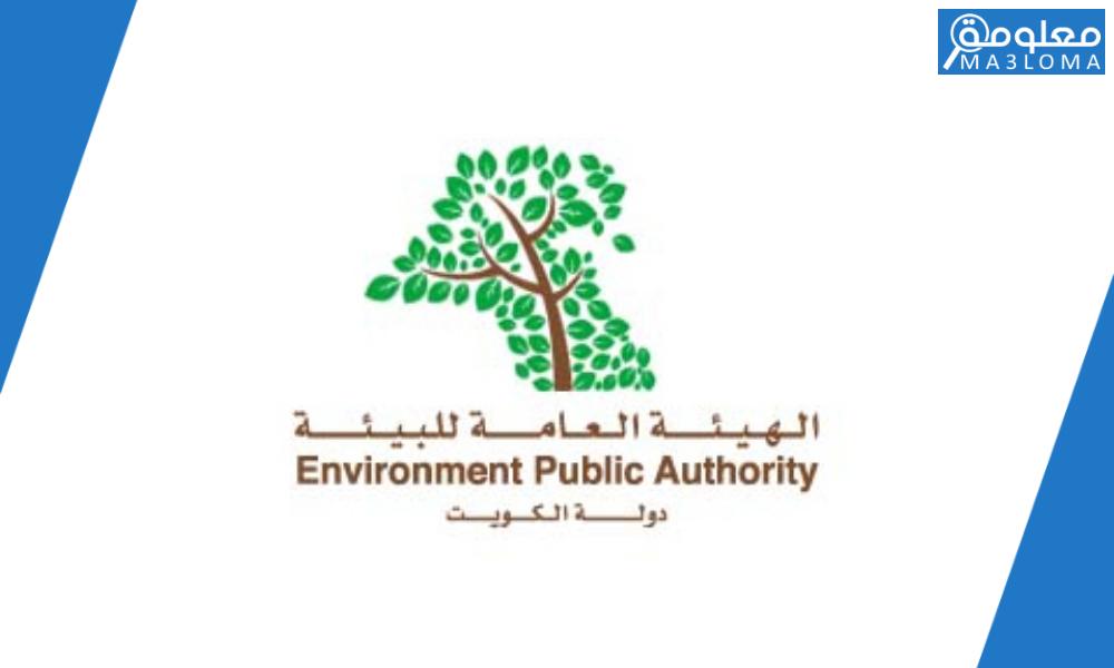 حجز موعد الهيئة العامة للبيئة عبر منصة متى 2021