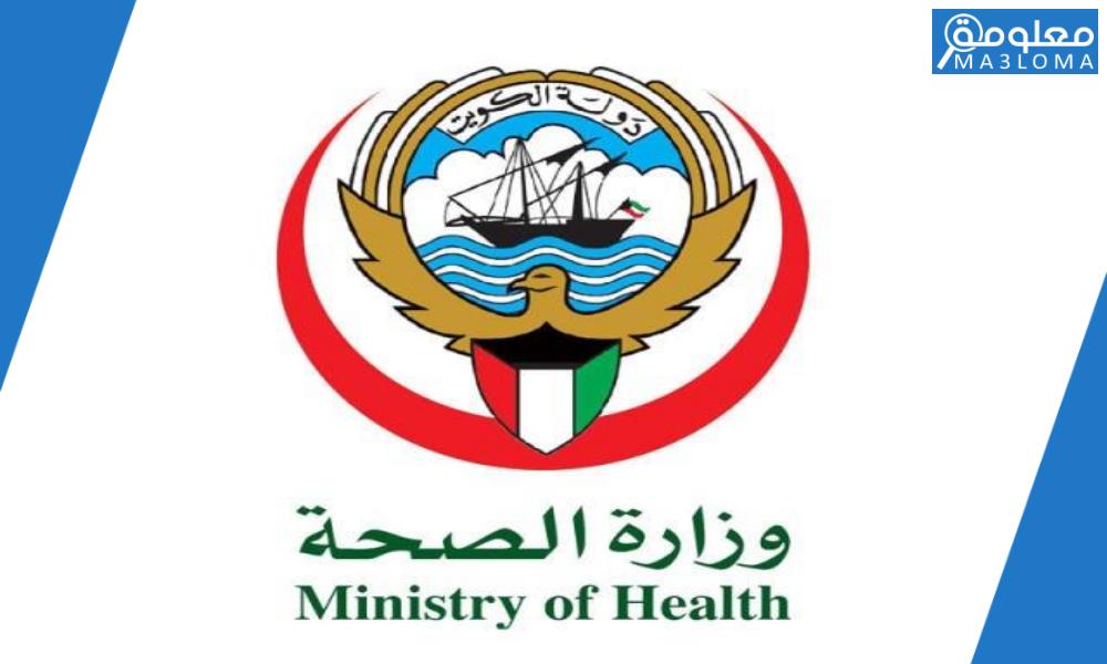 www.moh.gov.kw مواعيد وزارة الصحة الكويت