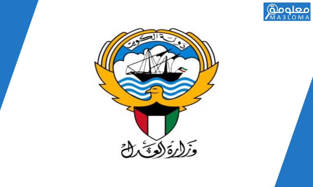 وزارة العدل الاستعلام القضائي بالرقم المدني والرقم الالي