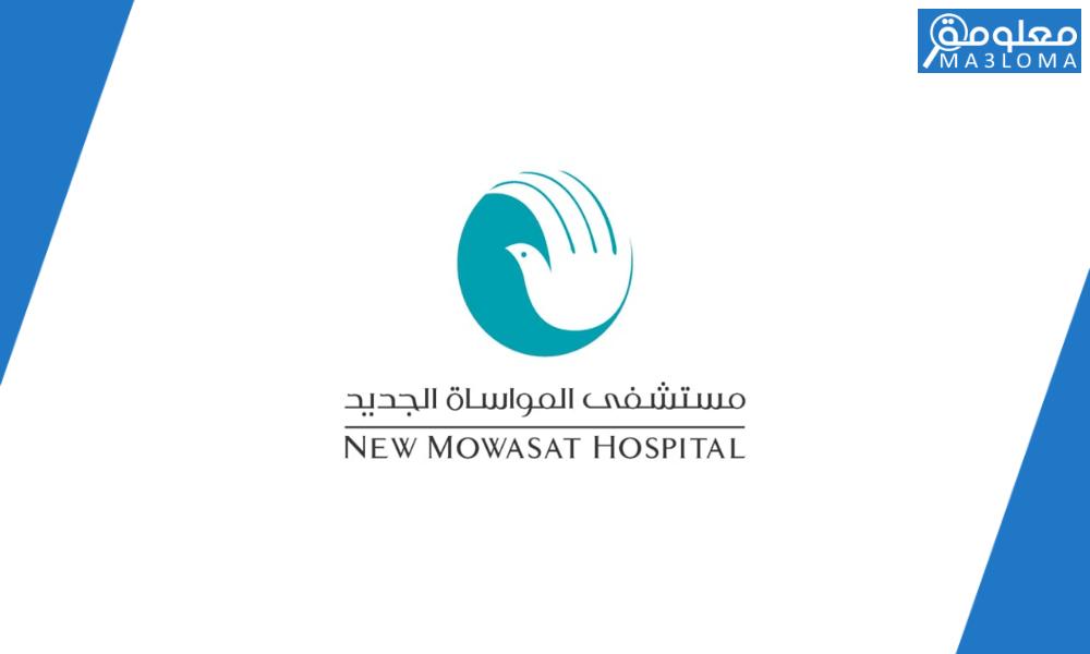 رابط موقع مستشفى المواساة المنقف الكويت