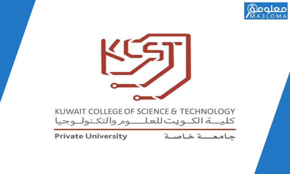 رابط التقديم على الجامعة الدولية للعلوم والتكنولوجيا في الكويت