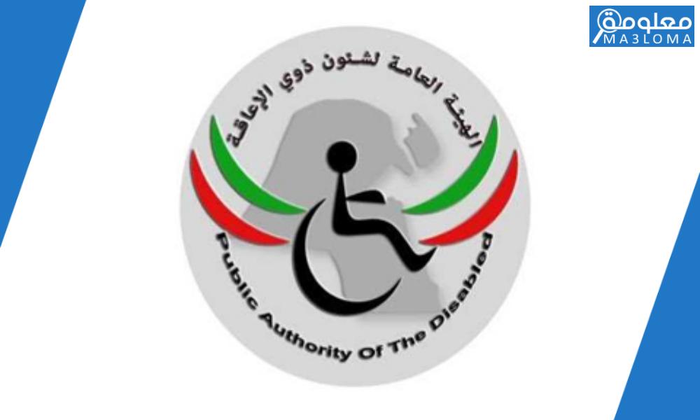 رابط موقع الهيئة العامة لشئون ذوي الاعاقة الكويت الجديد pada.gov.kw