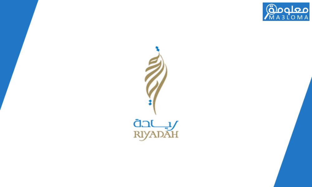 رابط حجز معرض العطور الرياض 2021