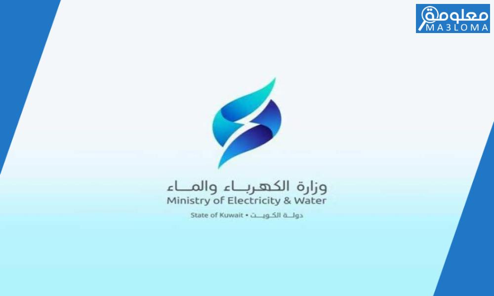 طريقة دفع فاتورة الكهرباء الكويت 2021