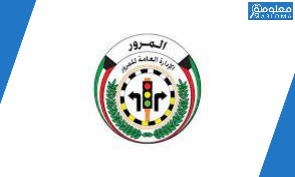 حجز موعد الادارة العامة للمرور الكويت