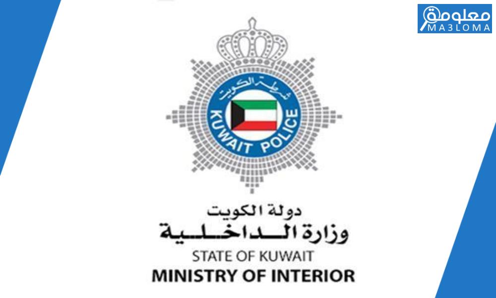رابط موقع وزارة الداخلية دفع المخالفات الكترونيا moi.gov.kw