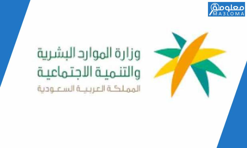 رابط حجز موعد مكتب العمل السعودية 1443