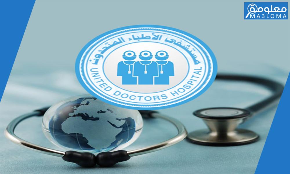 مستشفى الاطباء المتحدون حجز موعد بالخطوات