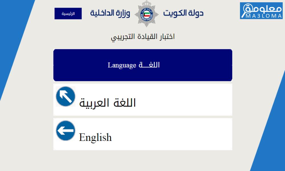 نموذج اختبار المرور النظري في الكويت