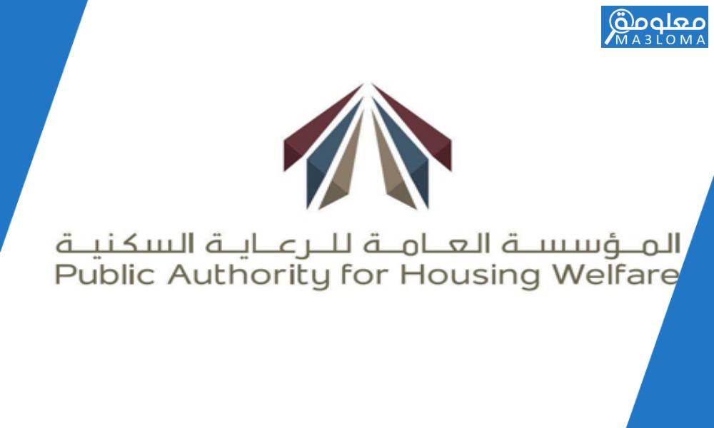 خطوات حجز موعد الهيئة العامة للاسكان الكويت