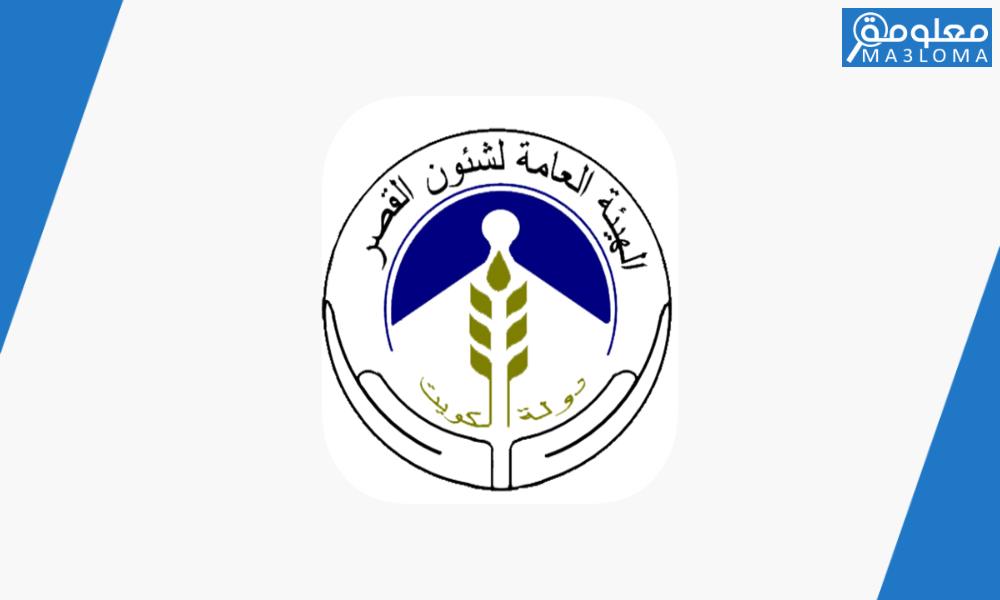 الهيئة العامة لشئون القصر الكويت