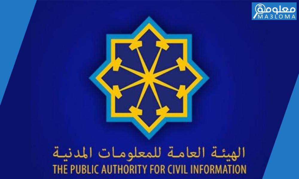 رابط موقع حجز موعد الهيئة العامة للمعلومات المدنية الكويت paci gov kw