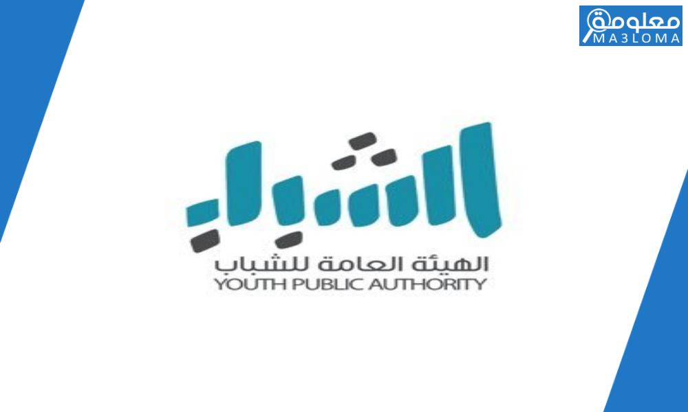 اختصاصات واهداف الهيئة العامة للشباب الكويت