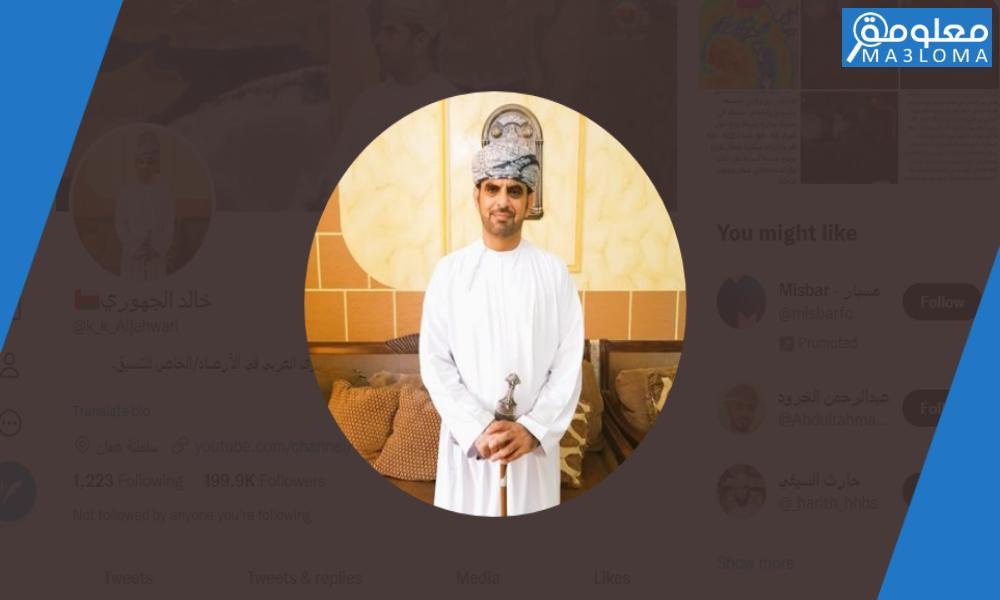رابط حساب خالد الجهوري تويتر