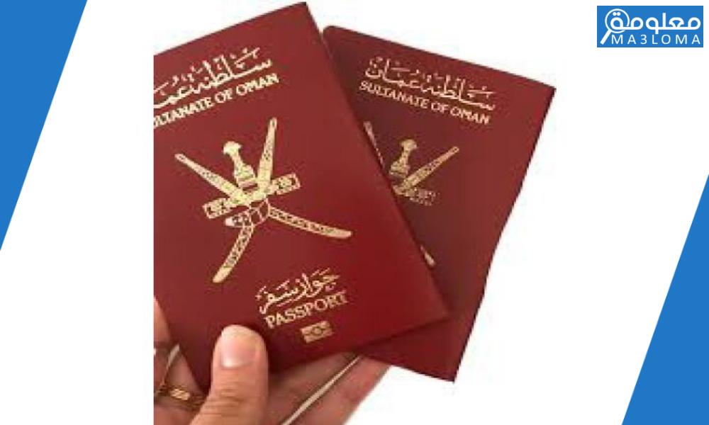 شروط واجراءات تجديد جواز السفر العماني 2021
