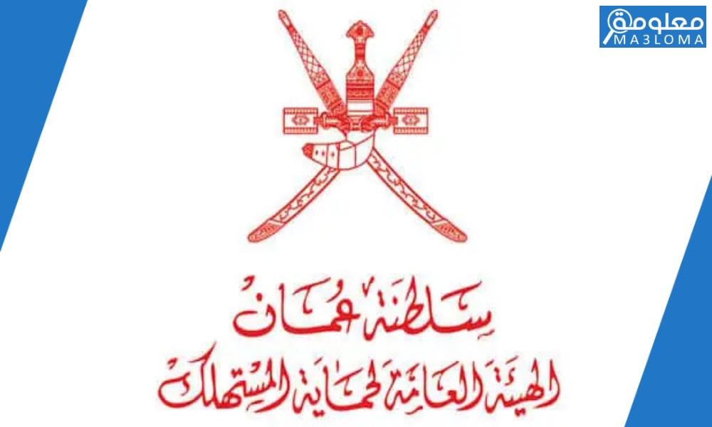 خدمة التزامات سجلي التجاري سلطنة عمان