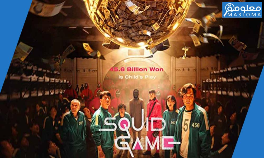 سكواد قيم مسلسل لعبة الحبار Squid Game